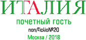Italia Paese Ospite d'onore alla XX edizione della Non/Fiction International Book Fair di Mosca (28 novembre |2